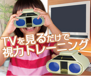 視力トレーニング機器 ホームワック